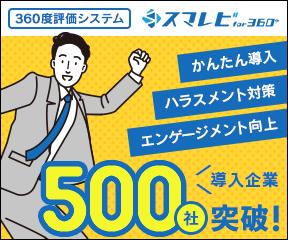 360度評価のスマレビ 人事評価(360度評価)の実績No.1